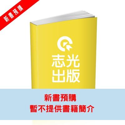DW52-行政法申论题型百分百-司法特考.各类相关考试(志光)(作者:林清)