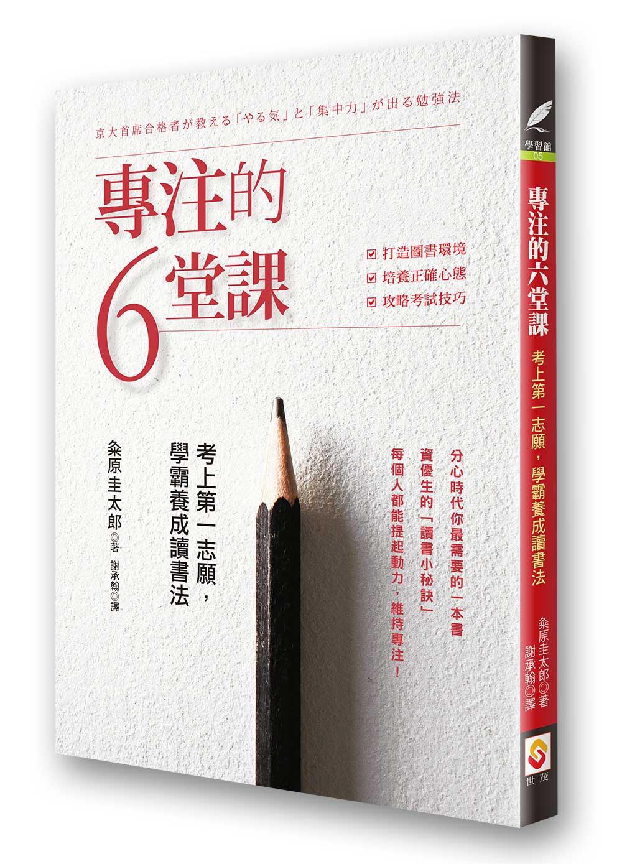 专注的六堂课:考上第一志愿,学霸养成读书法