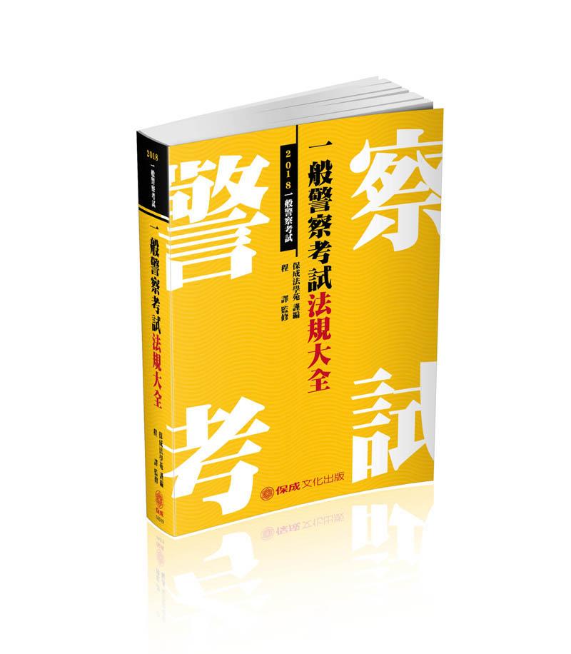 1A019-一般警察考试法规大全-2018一般警察特考(保成)(作者:程译 监修、保成法学苑 谨编)