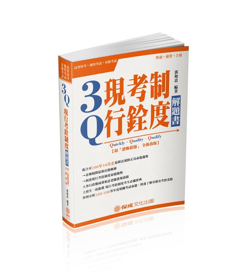 1D112-3Q现行考铨制度-解题书(原:恐怖猜题)-2018高普特考(保成)(作者:郭如意)