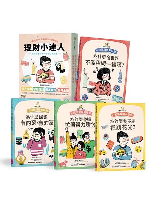 理财小达人系列1─4(共四册)