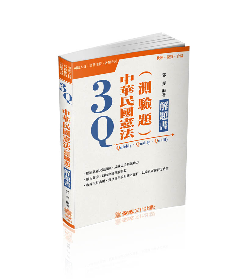 1C058-3Q中华民国宪法(测验题)解题书-2018高普特考.司法特考(保成)(作者:郭羿)