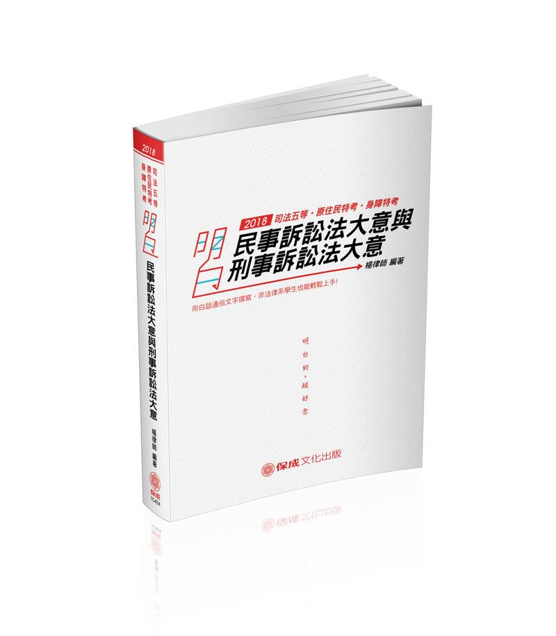 1C404-明白 民事诉讼法大意与刑事诉讼法大意-2018司法五等(保成)(作者:杨律师)