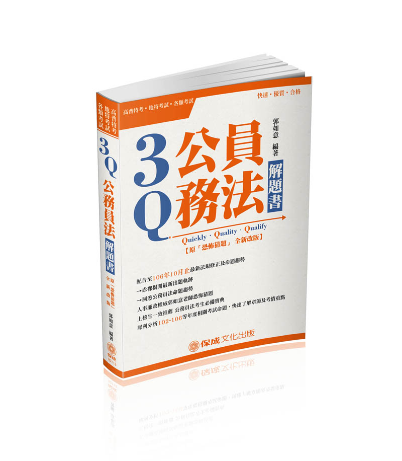 1D113-3Q公务员法-解题书(原:恐怖猜题)-2018高普特考(保成)(作者:郭如意)