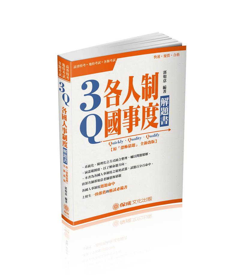 1D114-3Q各国人事制度-解题书(原:恐怖猜题)-2018高普特考(保成)(作者:郭如意)