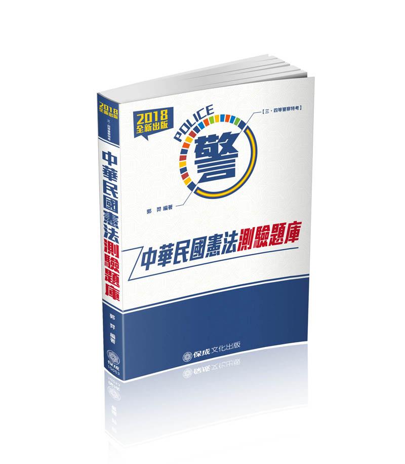 1G053-中华民国宪法-测验题库-2018警察特考.海巡特考(保成)(作者:郭羿)