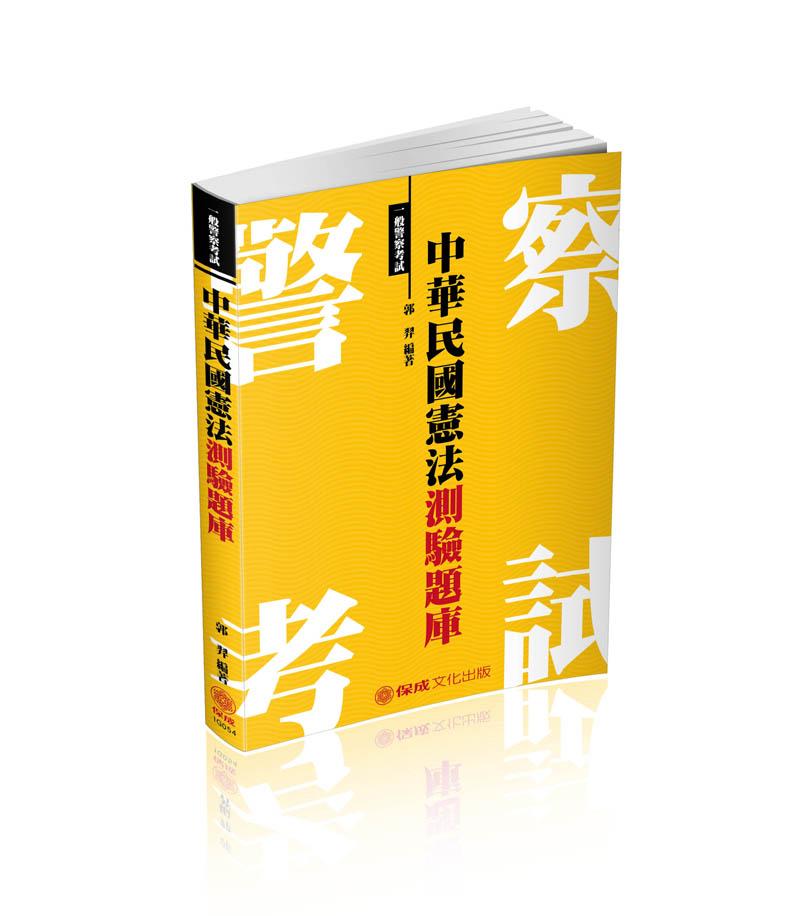 1G054-中华民国宪法-测验题库-2018一般警察特考.海巡特考(保成)(作者:郭羿)