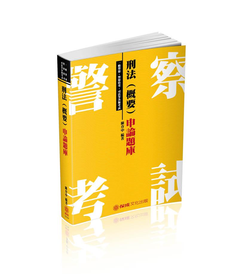 1G154-刑法(含概要)申论题库-2018一般警察特考(保成)(作者:陈介中)