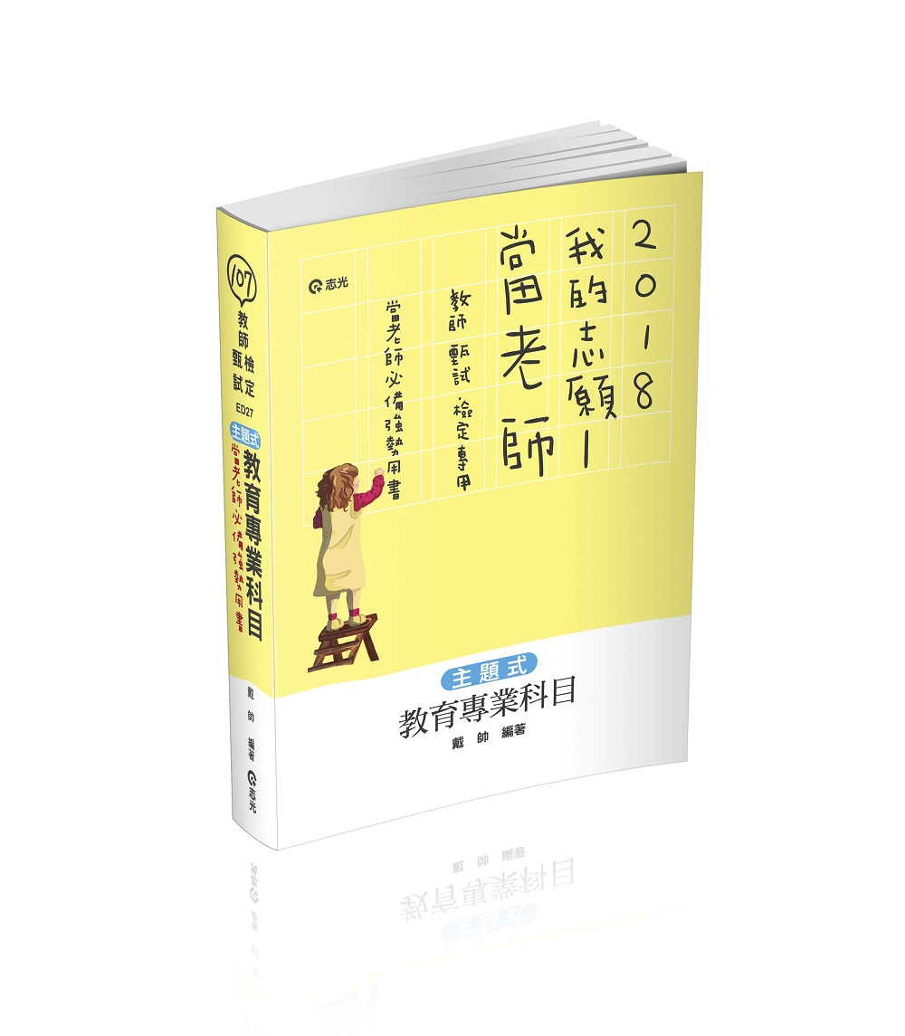 ED27-主题式教育专业科目-教师甄试.教师检定(志光)(作者:戴帅)
