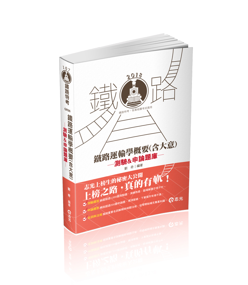 GR96-铁路运输学概要(含大意)测验&申论题库-铁路特考(志光)(作者:刘奇)