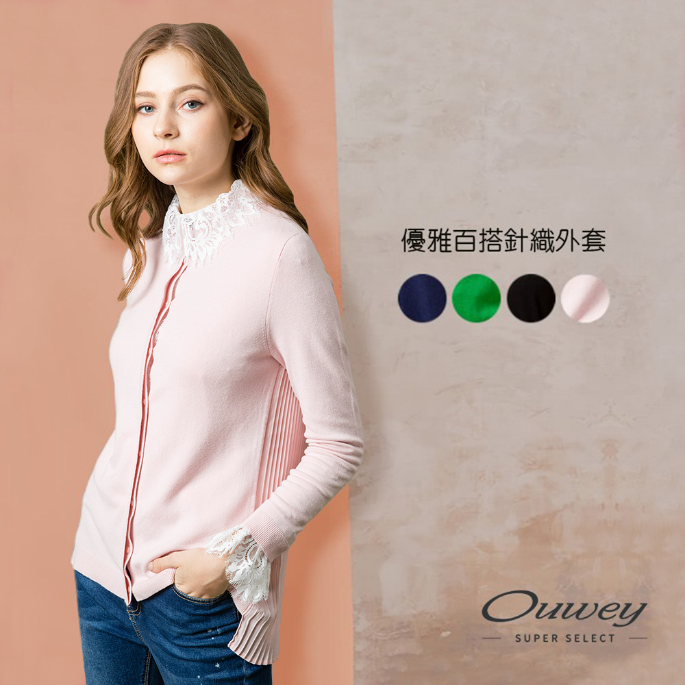 OUWEY欧薇 优雅简约百搭针织外套(黑/粉/蓝/绿)G67571