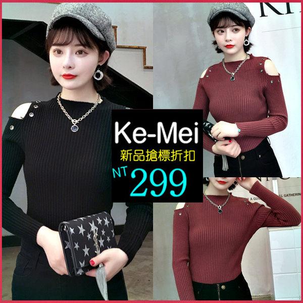 克妹Ke-Mei【AT40251】欧美辛辣庞克 金属钉釦露肩修身针织上衣