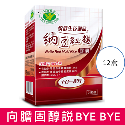 【统欣生技】御品纳豆红麴胶囊30粒/盒*12盒