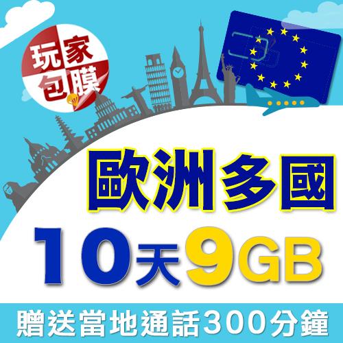 【玩家包膜】欧洲 多国通用上网卡 10天 9GB高流量 高网速 随插即用