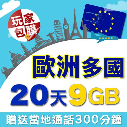 【玩家包膜】欧洲 多国通用上网卡 20天 9GB高流量 高网速 随插即用