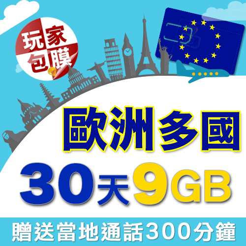 【玩家包膜】欧洲 多国通用上网卡 30天 9GB高流量 高网速 随插即用