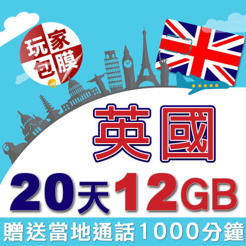 【玩家包膜】英国 20天 12GB高流量 4G高网速 随插即用 赠送境内通话1000分钟