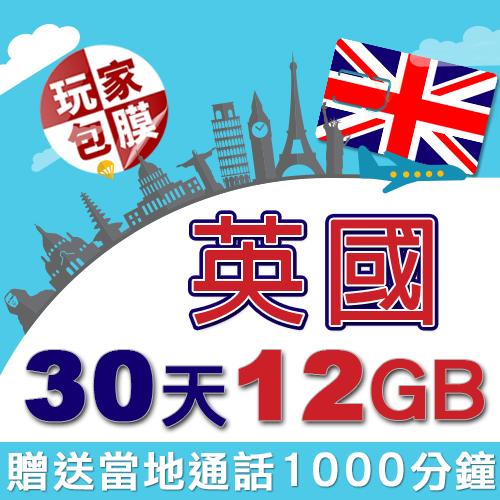 【玩家包膜】英国 30天 12GB高流量 4G高网速 随插即用 赠送境内通话1000分钟