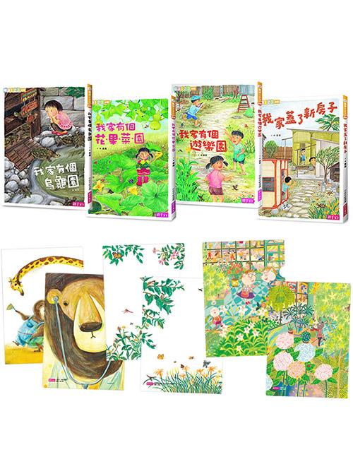 """童嘉【我家系列】套书(全4册)--加赠""""童趣插画资料夹""""套组"""