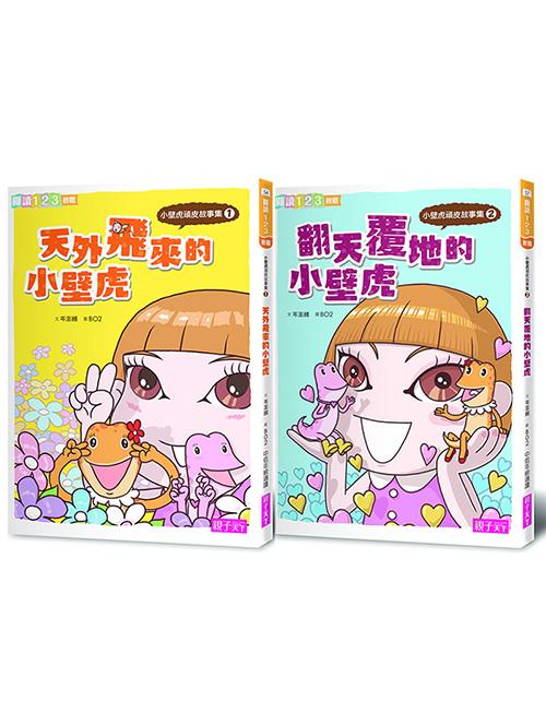 儿童成长故事【小壁虎顽皮顽皮故事集】套书(2册)