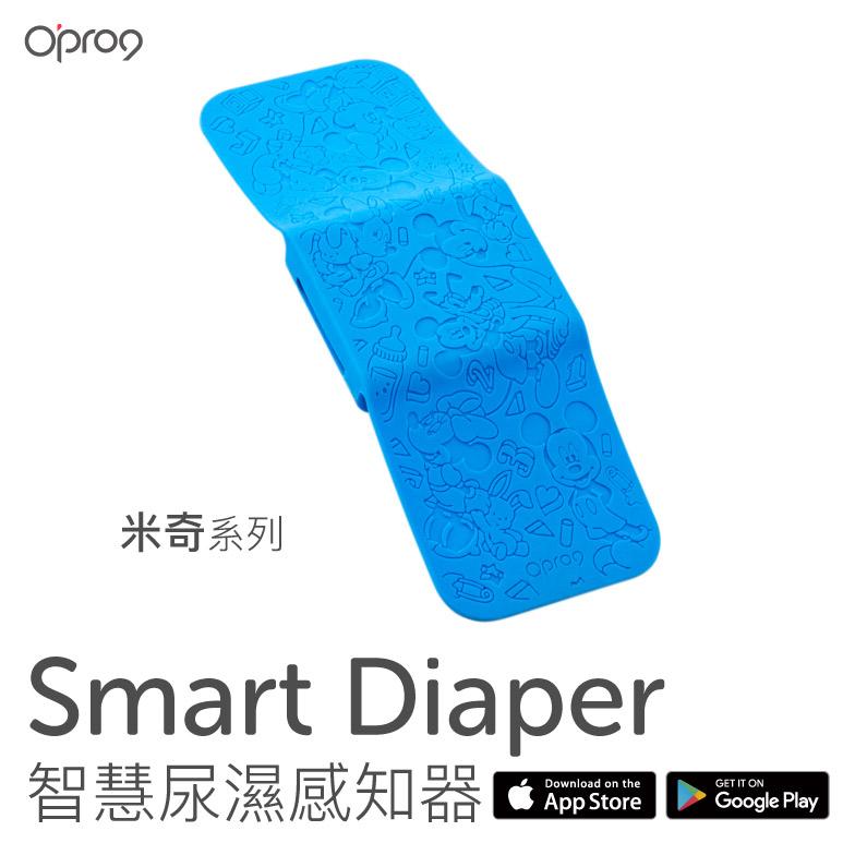 ♦︎〈Opro9〉SmartDiaper 智慧尿溼感知器 Disney版 米奇系列