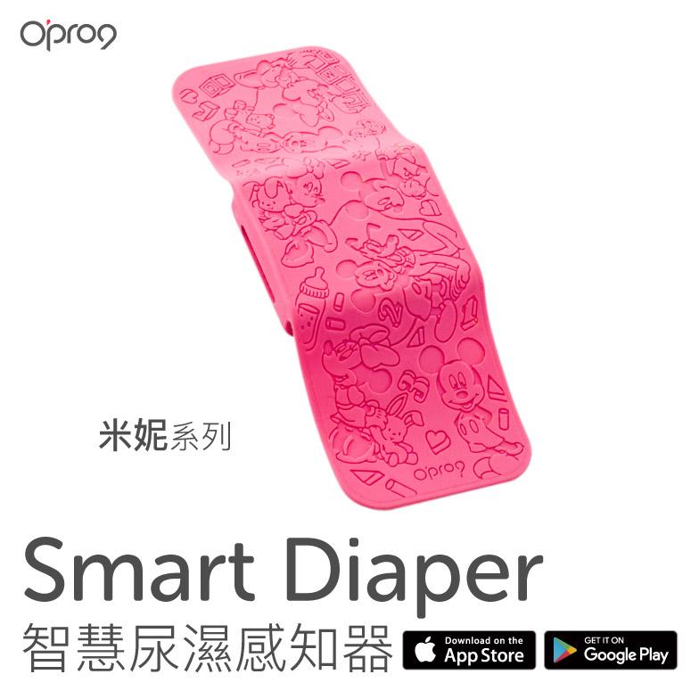 ♦︎〈Opro9〉SmartDiaper 智慧尿溼感知器 Disney版 米妮系列