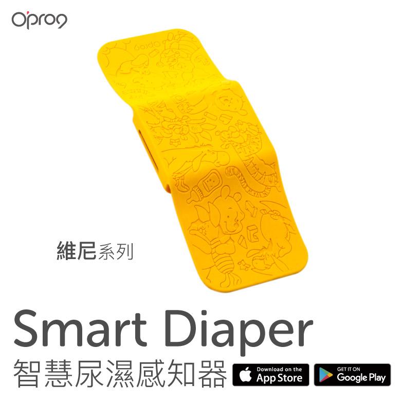 ♦︎〈Opro9〉SmartDiaper 智慧尿溼感知器 Disney版 维尼系列