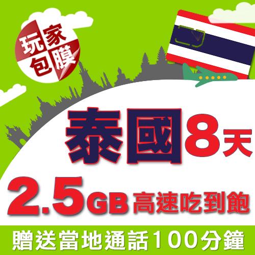 【玩家包膜】泰国 8天 4G高速上网卡  随插即用