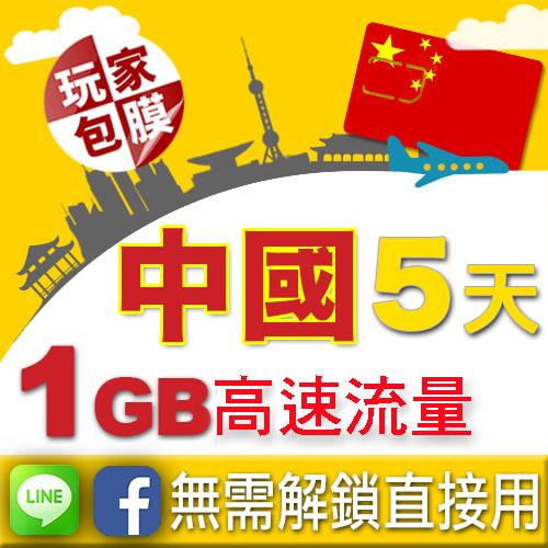 【玩家包膜】中国 5天 4G高速上网卡 1GB高速流量 随插即用