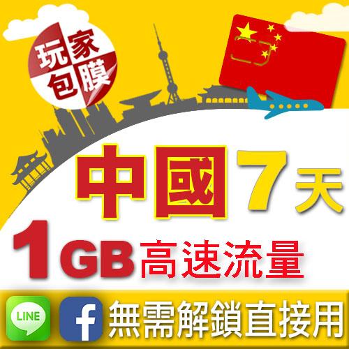 【玩家包膜】中国 7天 4G高速上网卡 1GB高速流量 随插即用