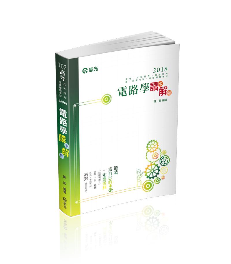 2AF01-电路学读‧解-高考、三等特考、铁路特考、国民营考试(志光)(作者:陈铭)