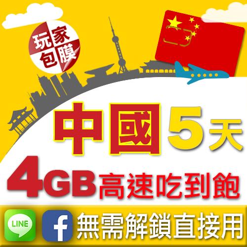 【玩家包膜】中国 5天 4G高速上网卡 前4GB高速 吃到饱 随插即用 免翻墙