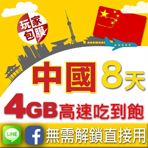 【玩家包膜】中国 8天 4G高速上网卡 前4GB高速 吃到饱 随插即用 免翻墙