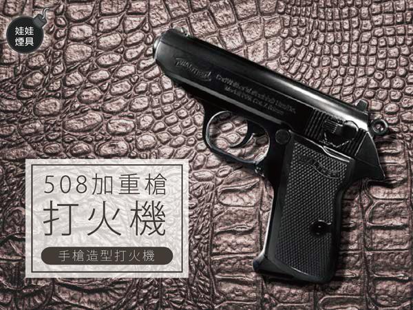 售完补货中㊣娃娃研究学苑㊣508加重枪打火机  手枪造型打火机 趣味打火机(SC145)