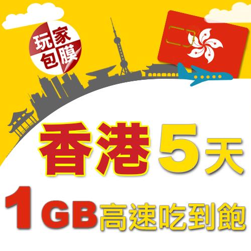 【玩家包膜】香港 5天 4G高速上网卡 前1GB高速无限上网 随插即用