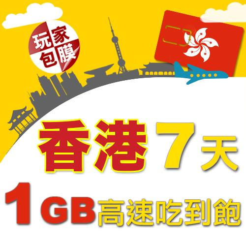 【玩家包膜】香港 7天 4G高速上网卡 前1GB高速无限上网 随插即用