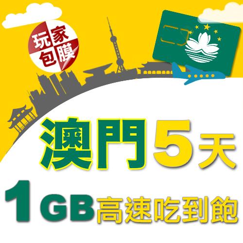 【玩家包膜】澳门 5天 4G高速上网卡 前1GB高速无限上网 随插即用
