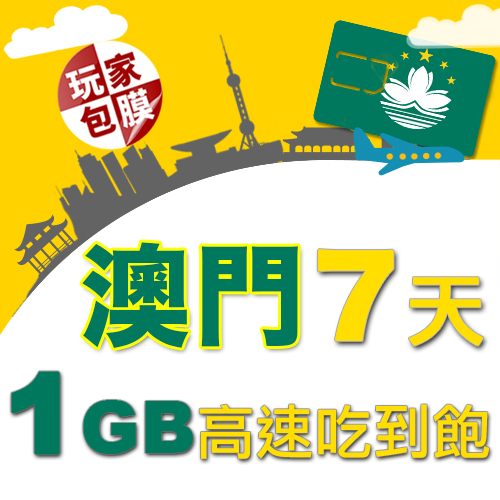 【玩家包膜】澳门 7天 4G高速上网卡 前1GB高速无限上网 随插即用