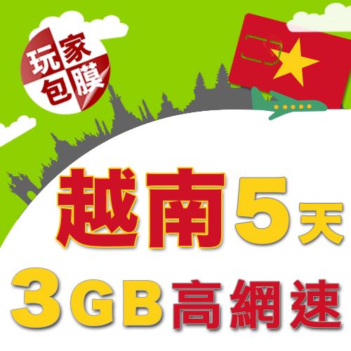 【玩家包膜】越南 5天 3G高速上网卡 3GB高速上网 随插即用
