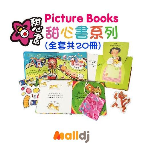 【Malldj亲子购物网】华硕文化  甜心书系列(全套20册) #PB08610011028800