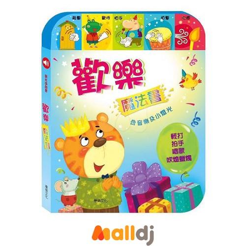 【Malldj亲子购物网】华硕文化  欢乐魔法书 #PB08610015874300