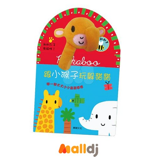 【Malldj亲子购物网】华硕文化  跟小猴子玩躲猫猫 #PB08610018956000