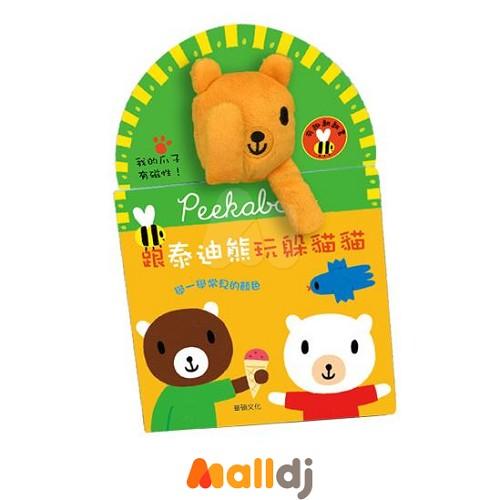 【Malldj亲子购物网】华硕文化  跟泰迪熊玩躲猫猫 #PB08610018957700