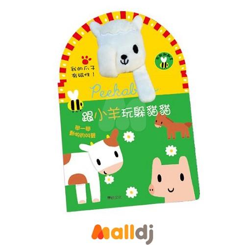 【Malldj亲子购物网】华硕文化  跟小羊玩躲猫猫 #PB08610018958400