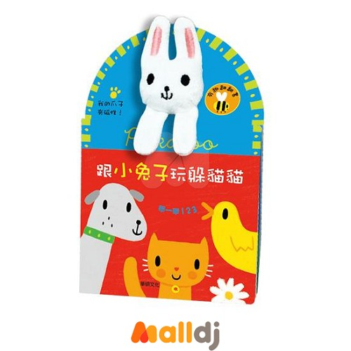 【Malldj亲子购物网】华硕文化  跟小兔子玩躲猫猫 #PB08610018959100