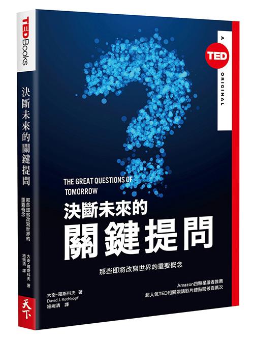 决断未来的关键提问 (TED BOOKS系列) - 那些即将改写世界的重要概念