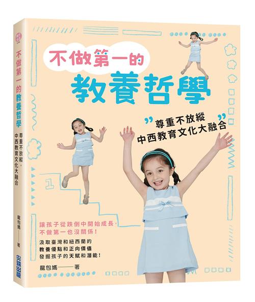 不做第一的教养哲学:尊重不放纵,中西教育文化大融合
