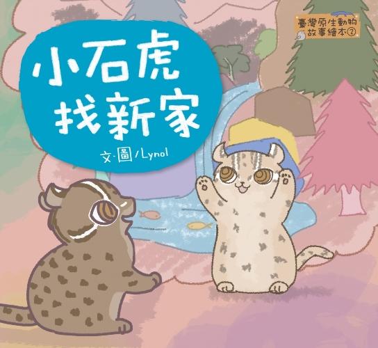 【台湾原生动物故事绘本2】小石虎找新家