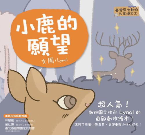 【台湾原生动物故事绘本1】小鹿的愿望