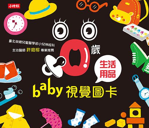 0岁baby视觉图卡--生活用品篇